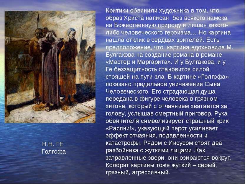 Критики обвинили художника в том, что образ Христа написан без всякого намека...