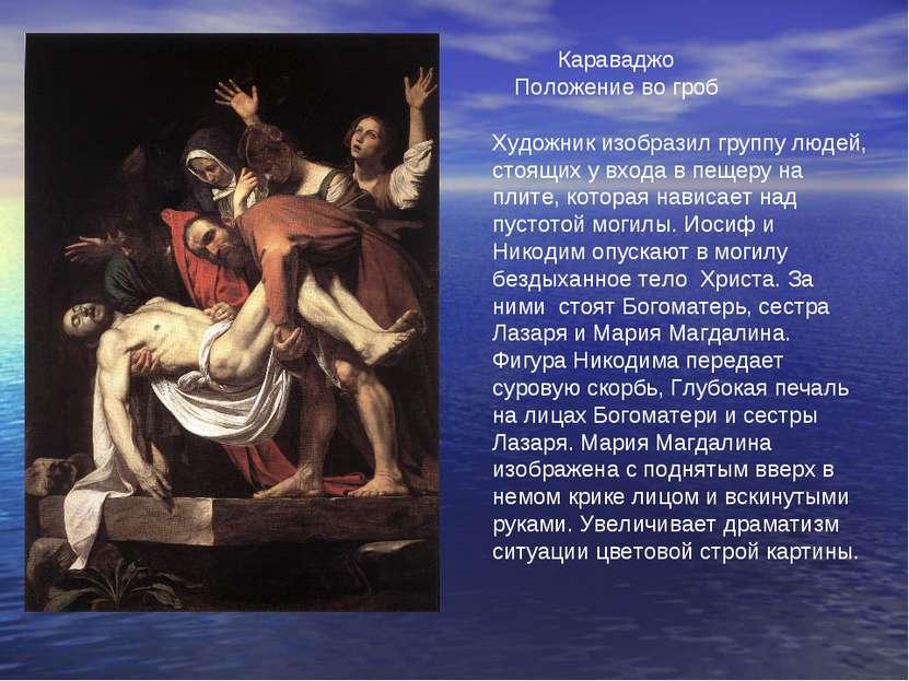 Караваджо Положение во гроб Художник изобразил группу людей, стоящих у входа ...