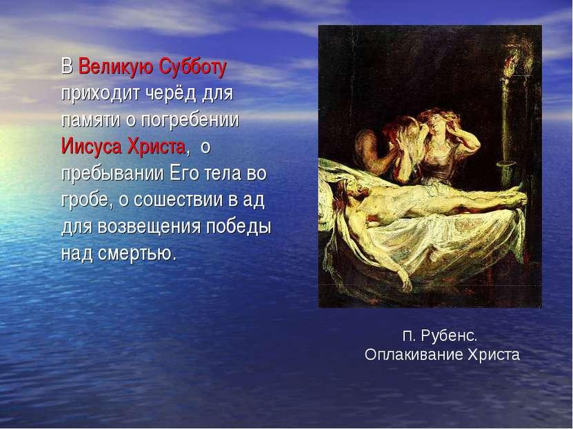 В Великую Субботу приходит черёд для памяти о погребении Иисуса Христа, о пре...
