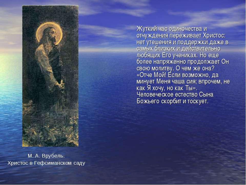 Жуткий час одиночества и отчуждения переживает Христос: нет утешения и поддер...