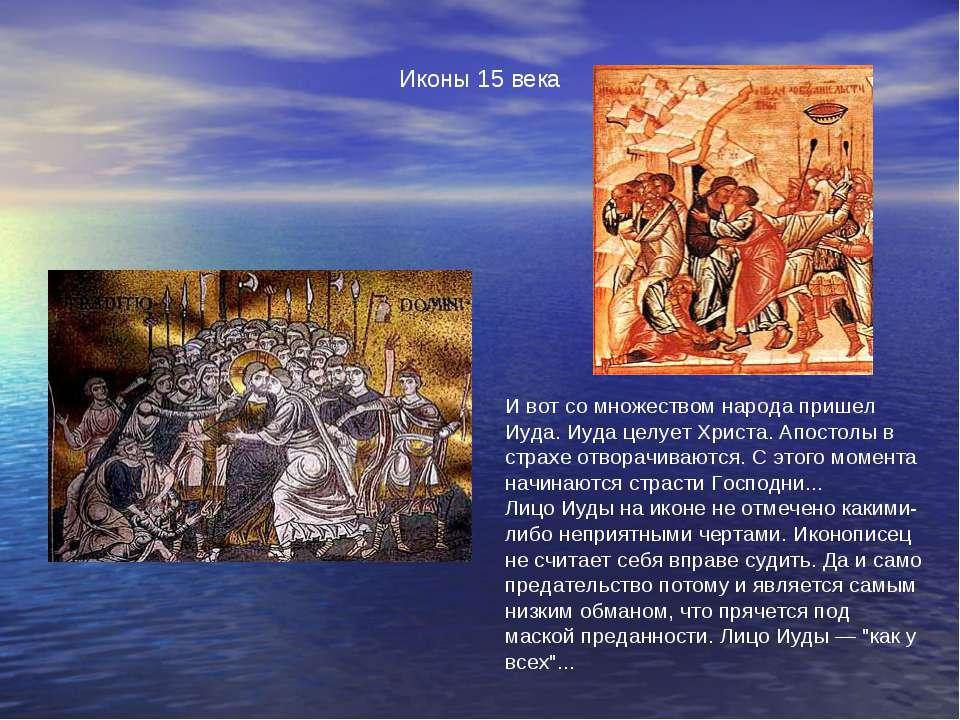 И вот со множеством народа пришел Иуда. Иуда целует Христа. Апостолы в страхе...