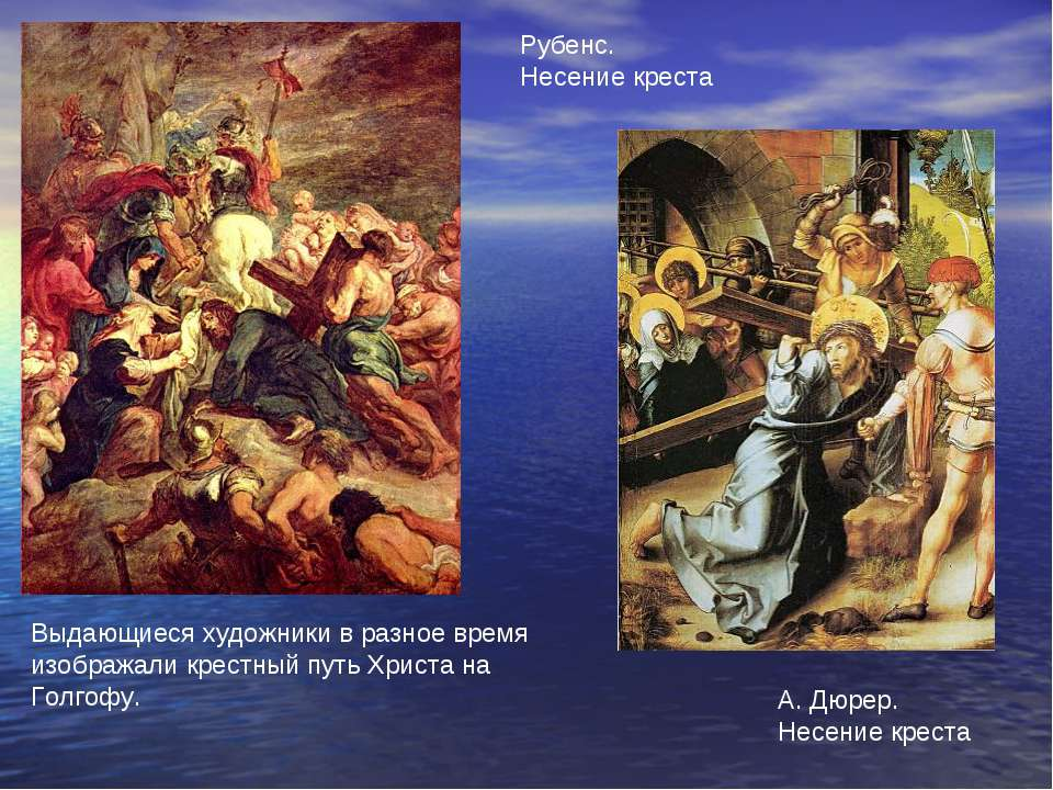 А. Дюрер. Несение креста Рубенс. Несение креста Выдающиеся художники в разное...