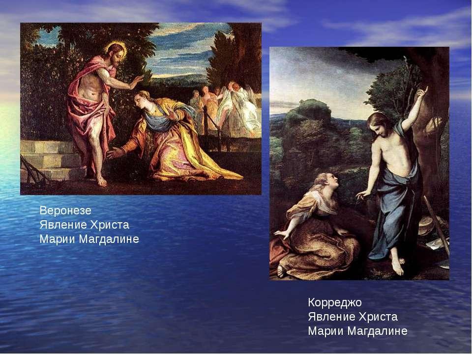 Веронезе Явление Христа Марии Магдалине Корреджо Явление Христа Марии Магдалине