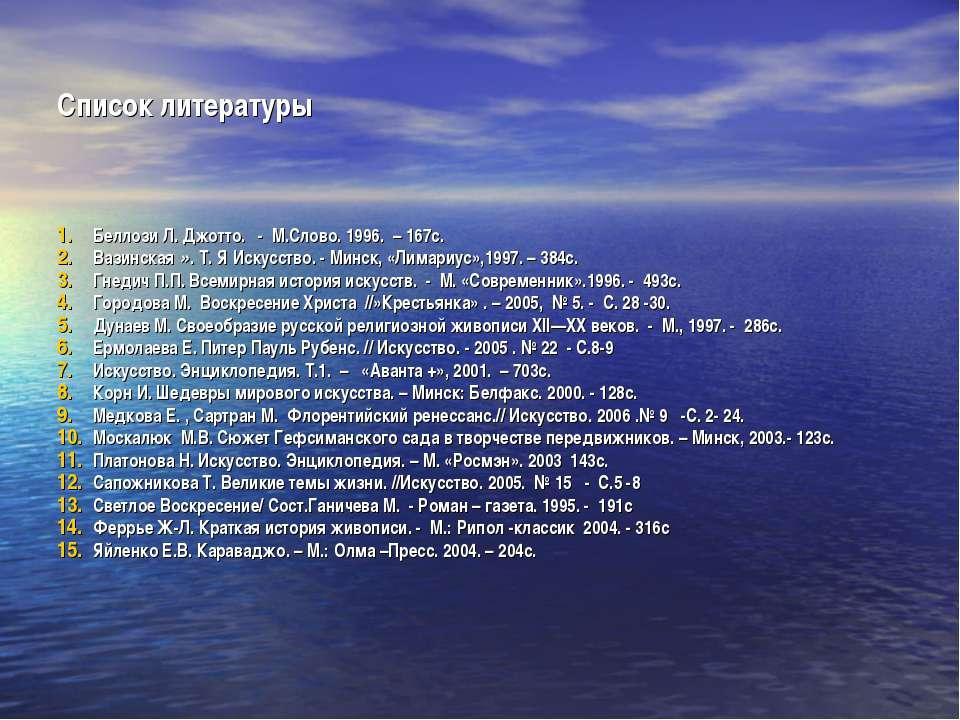 Список литературы Беллози Л. Джотто. - М.Слово. 1996. – 167с. Вазинская ». Т....