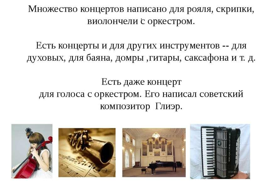 , Множество концертов написано для рояля, скрипки, виолончели с оркестром. Ес...