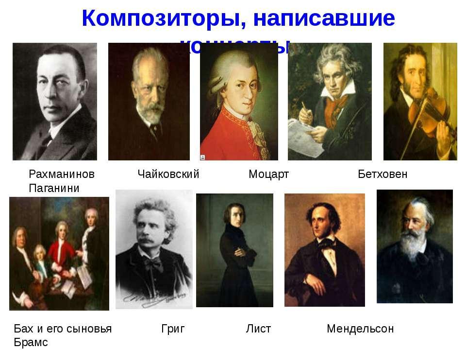 Композиторы, написавшие концерты. Рахманинов Чайковский Моцарт Бетховен Паган...
