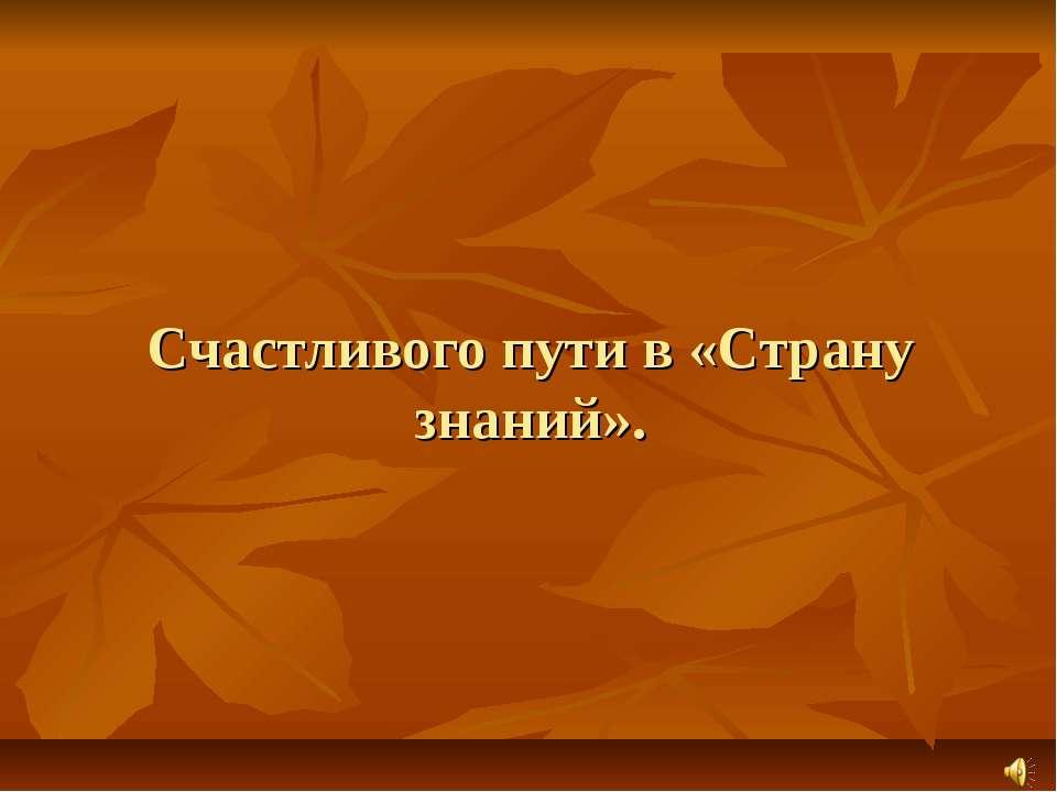 Счастливого пути в «Страну знаний».