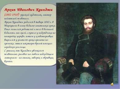 Архип Иванович Куинджи (1842-1910) -русский художник, мастер пейзажной живопи...