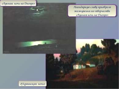 «Украинская ночь» «Лунная ночь на Днепре» Легендарную славу приобрела жемчужи...