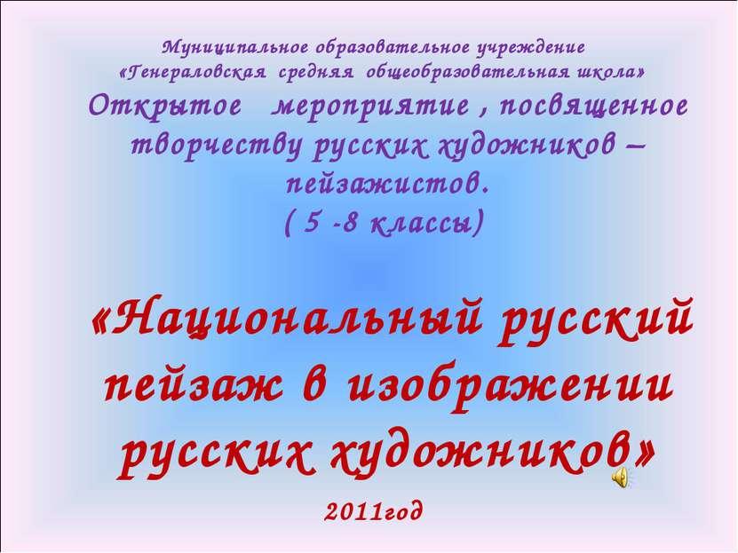 Муниципальное образовательное учреждение «Генераловская средняя общеобразоват...