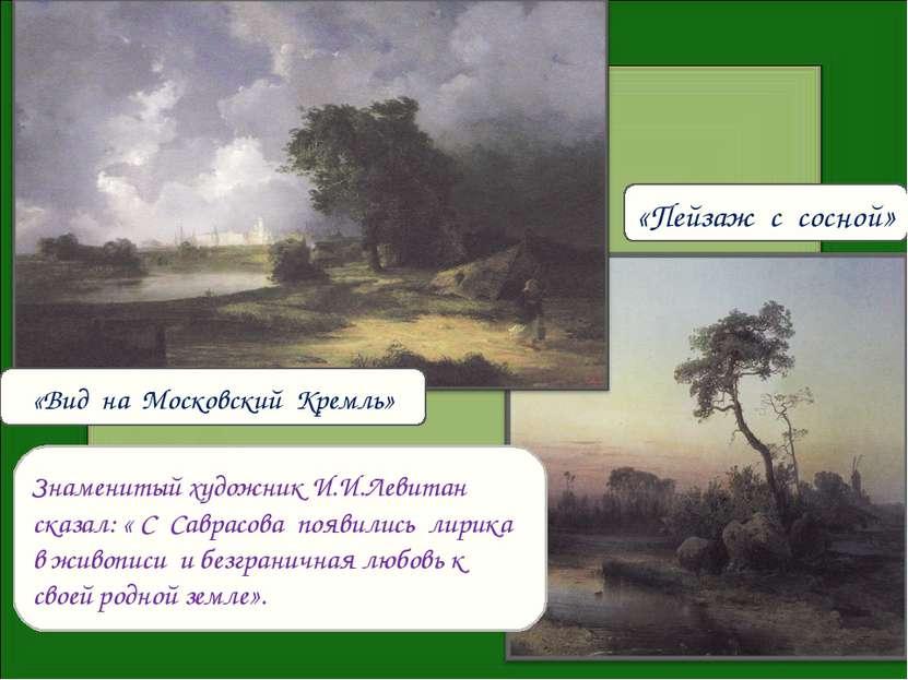 «Пейзаж с сосной» «Вид на Московский Кремль» Знаменитый художник И.И.Левитан ...