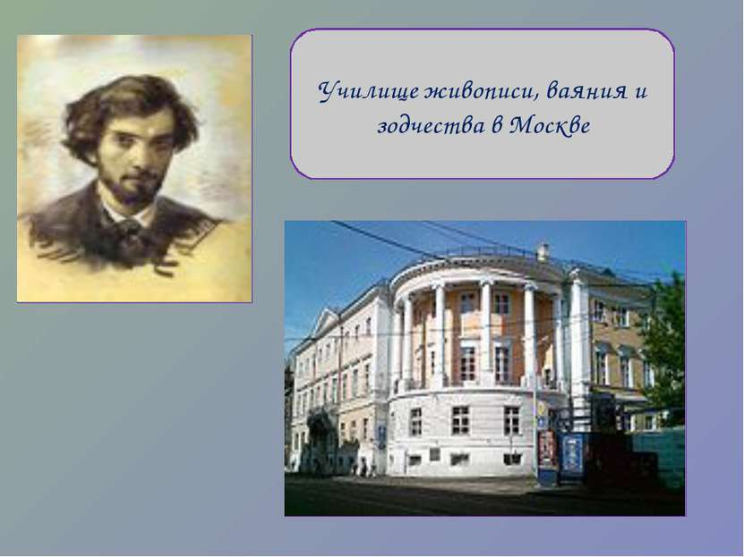 Училище живописи, ваяния и зодчества в Москве