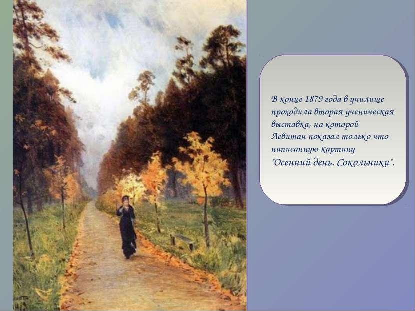 В конце 1879 года в училище проходила вторая ученическая выставка, на которой...