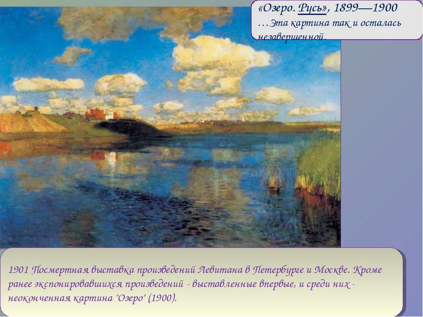 «Озеро. Русь», 1899—1900 …Эта картина так и осталась незавершенной. 1901 Посм...