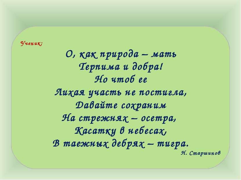 Ученик: О, как природа – мать Терпима и добра! Но чтоб ее Лихая участь не пос...