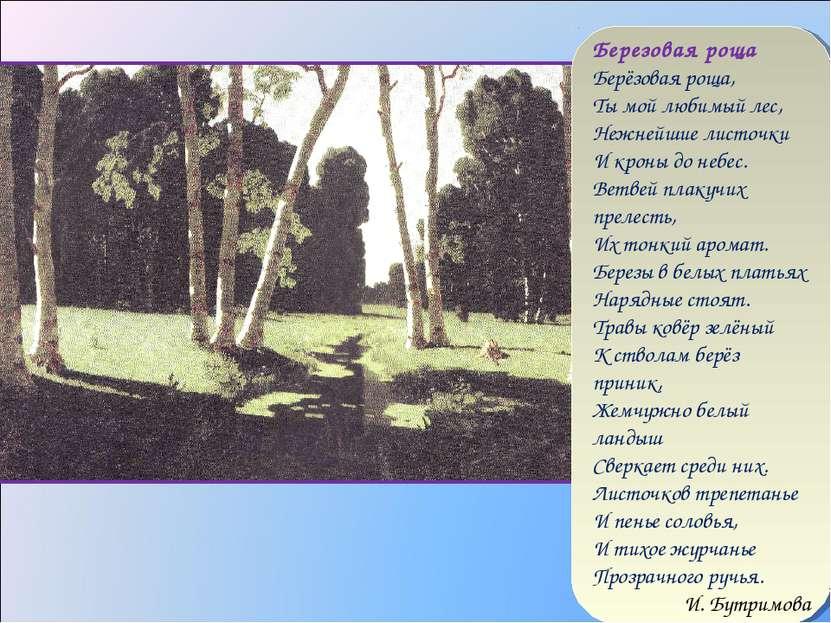 Березовая роща Берёзовая роща, Ты мой любимый лес, Нежнейшие листочки И кроны...