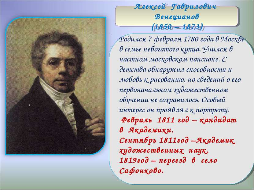 Родился 7 февраля 1780 года в Москве в семье небогатого купца. Учился в частн...