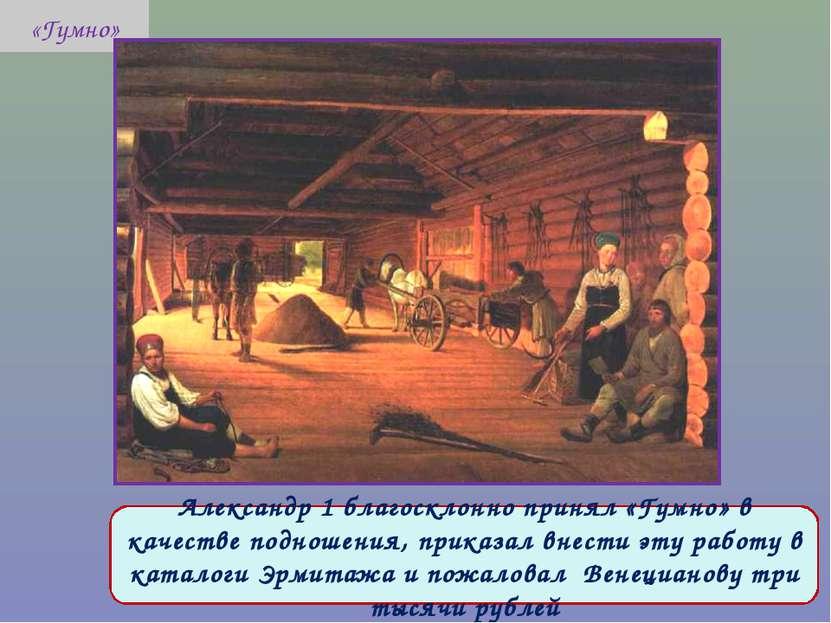 «Гумно» Александр 1 благосклонно принял «Гумно» в качестве подношения, приказ...