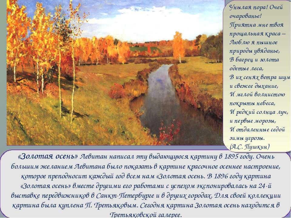 «Золотая осень» Левитан написал эту выдающуюся картину в 1895 году. Очень бол...