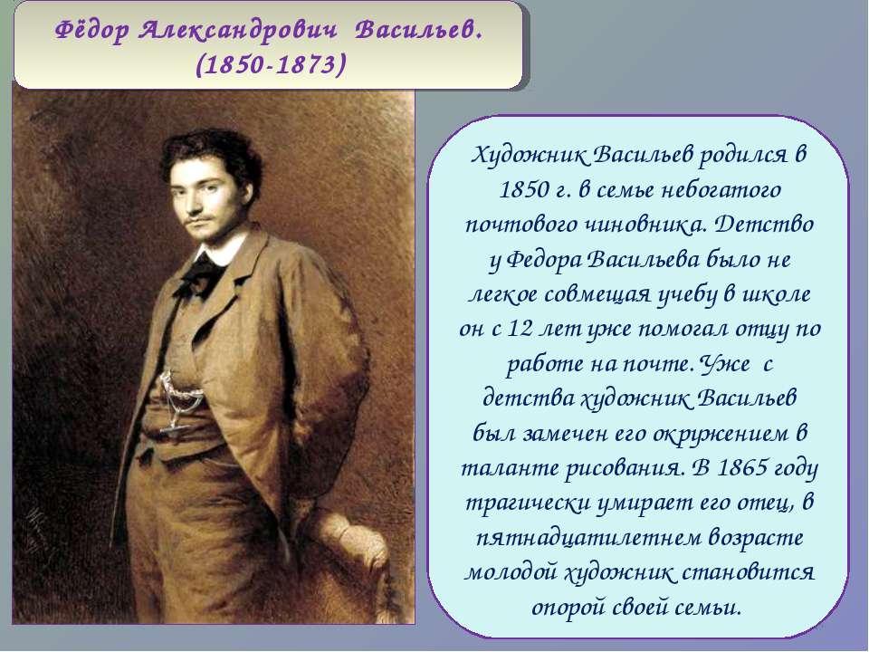 Художник Васильев родился в 1850 г. в семье небогатого почтового чиновника. Д...