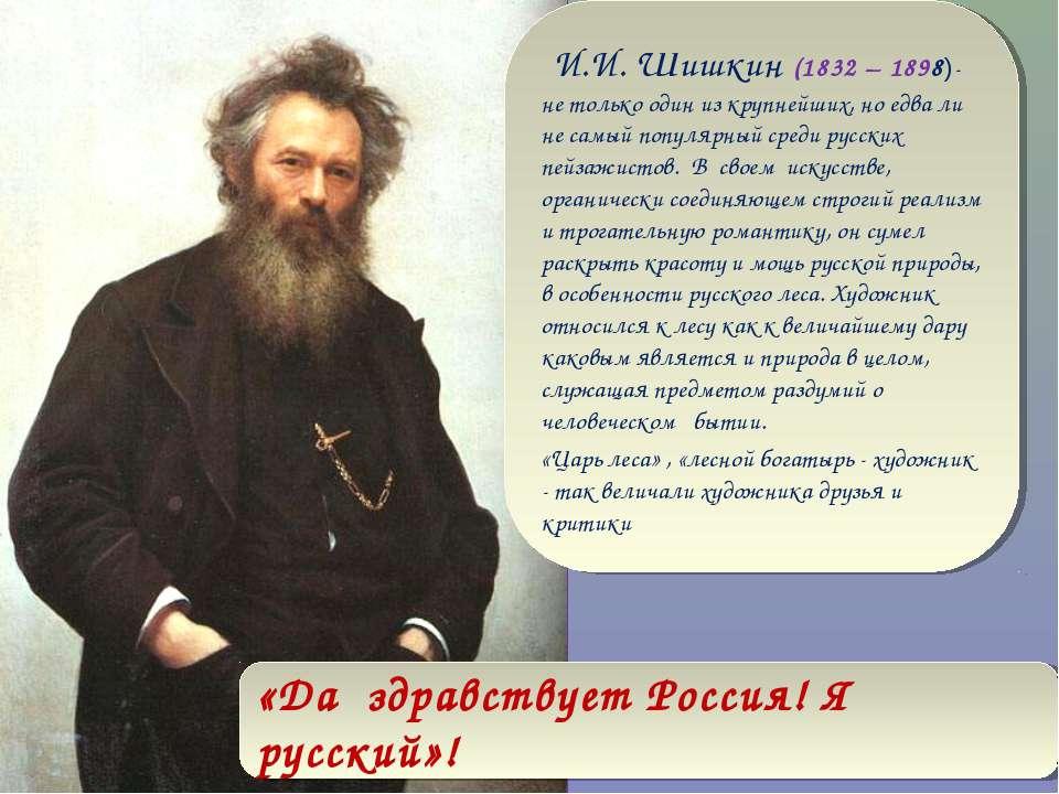 «Да здравствует Россия! Я русский»! И.И. Шишкин (1832 – 1898)- не только один...