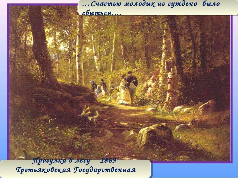 Прогулка в лесу 1869 Третьяковская Государственная галерея …Счастью молодых н...