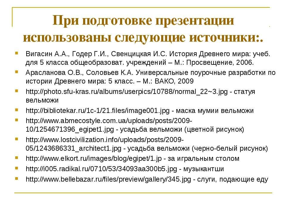 При подготовке презентации использованы следующие источники:. Вигасин А.А., Г...