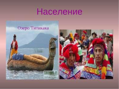 Население Озеро Титикака