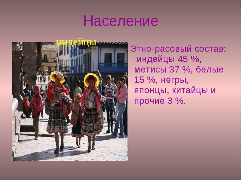 Население Этно-расовый состав: индейцы 45%, метисы 37%, белые 15%, негры, ...
