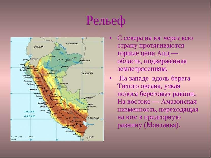 Рельеф С севера на юг через всю страну протягиваются горные цепи Анд — област...