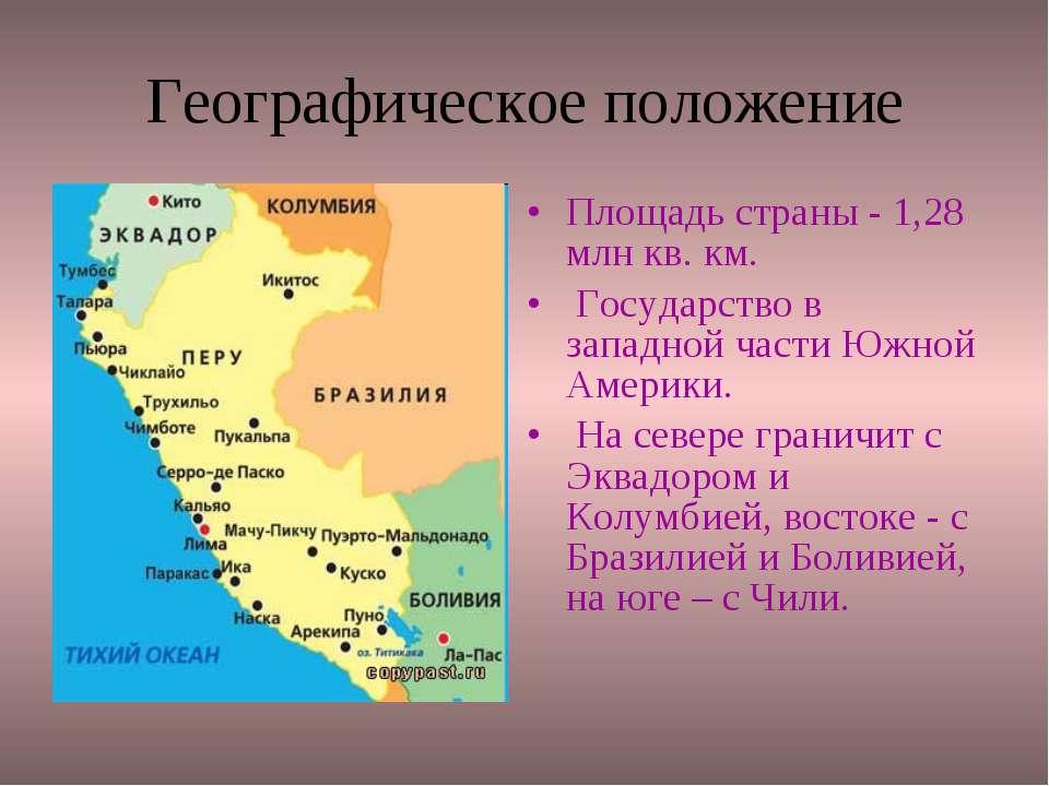 Географическое положение Площадь страны - 1,28 млн кв. км. Государство в запа...