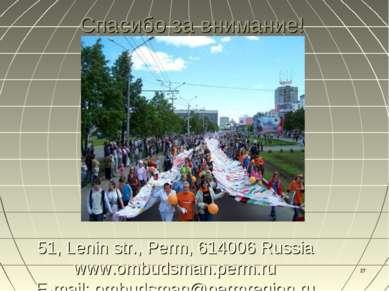 * Спасибо за внимание! 51, Lenin str., Perm, 614006 Russia www.ombudsman.perm...