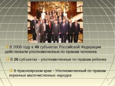 * В 2008 году в 49 субъектах Российской Федерации действовали уполномоченные ...