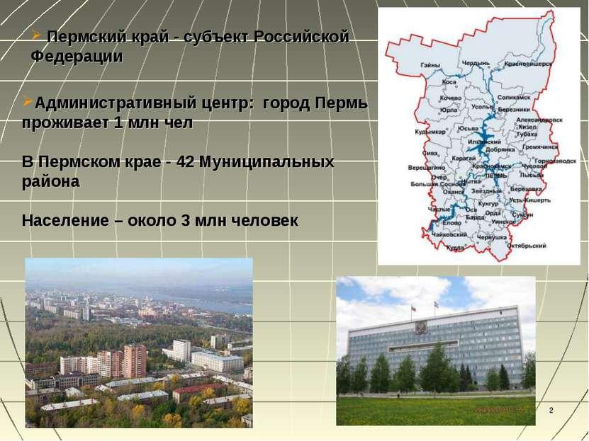 * Пермский край- субъект Российской Федерации Административный центр: город...