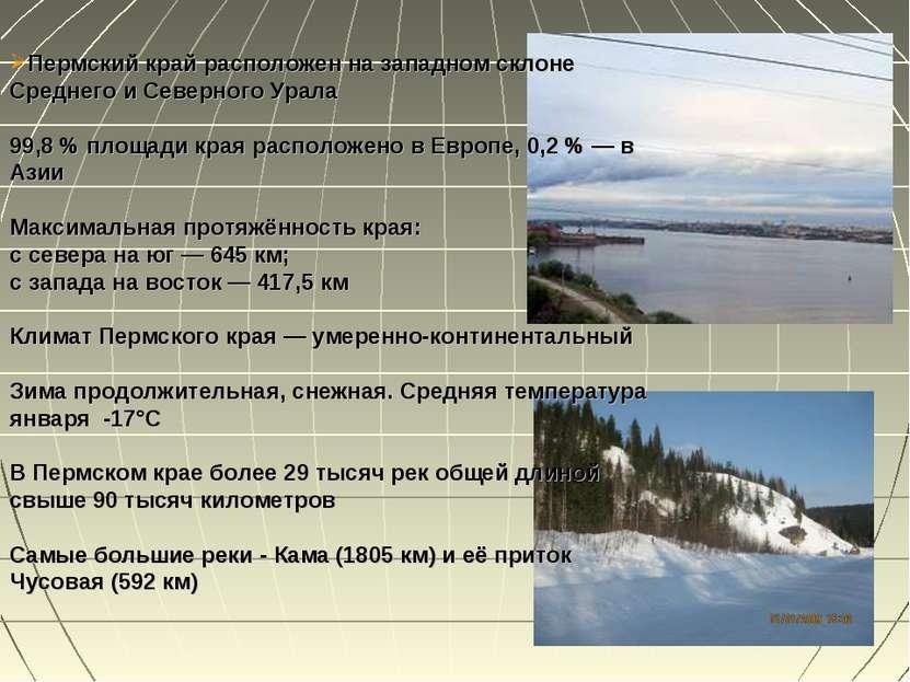 * Пермский край расположен на западном склоне Среднего и Северного Урала 99,8...