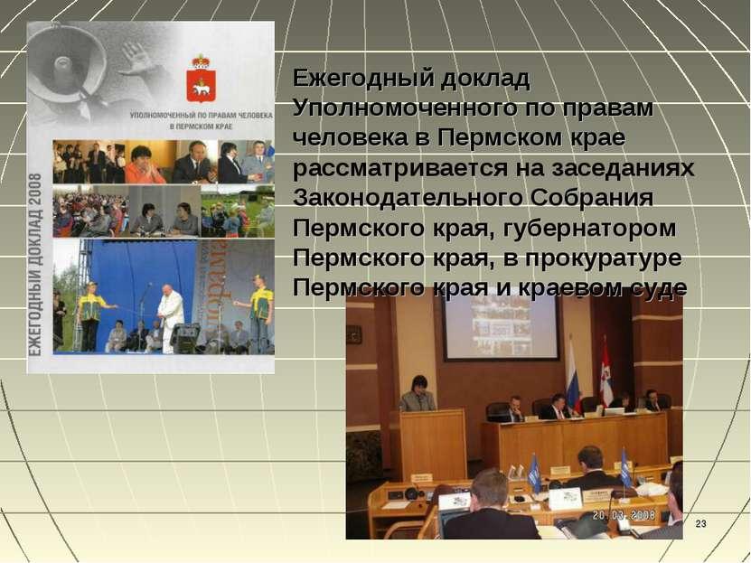 * Ежегодный доклад Уполномоченного по правам человека в Пермском крае рассмат...