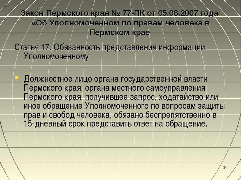 * Закон Пермского края № 77-ПК от 05.08.2007 года «Об Уполномоченном по права...