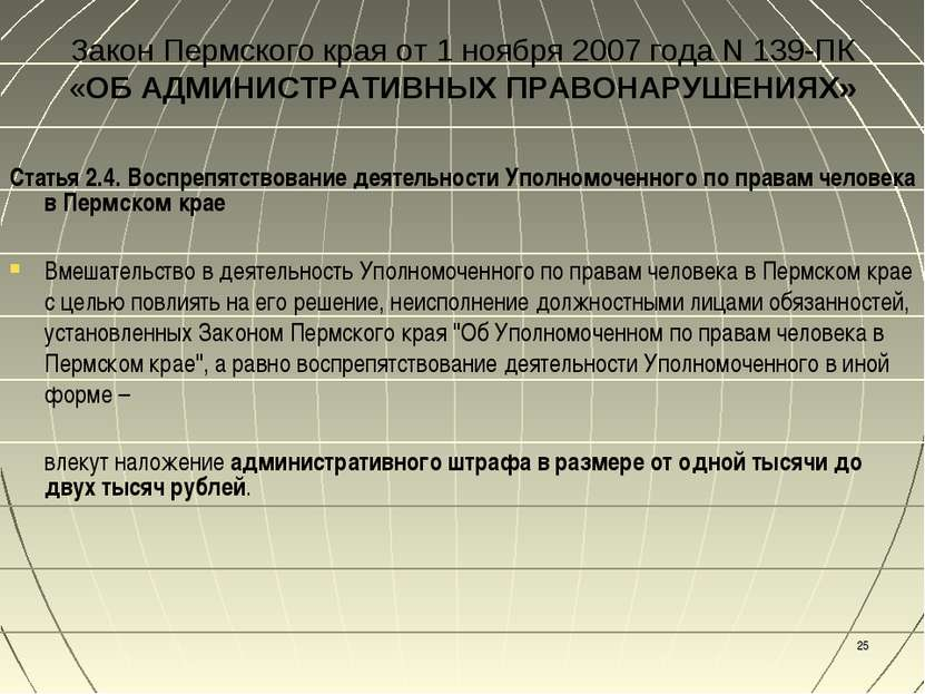 * Закон Пермского края от 1ноября2007года N139-ПК «ОБ АДМИНИСТРАТИВНЫХ ПР...