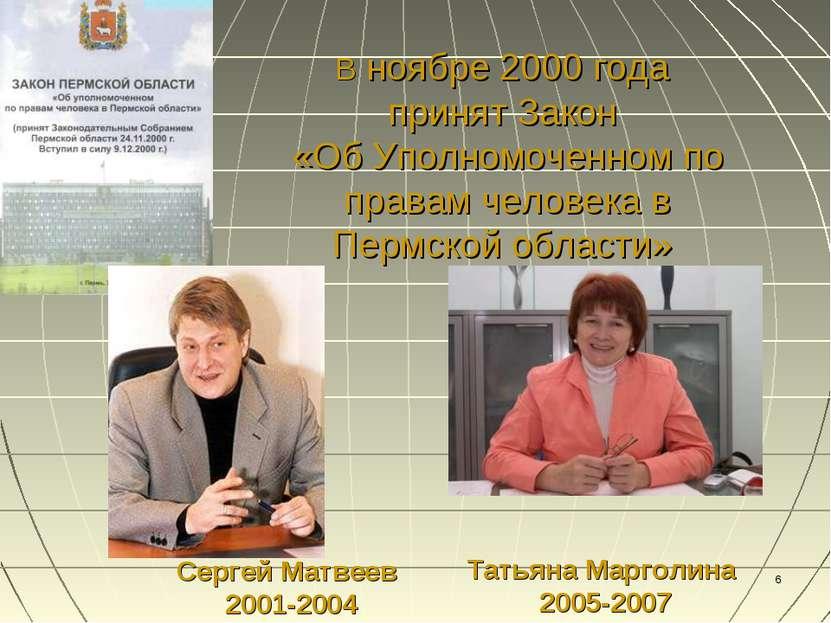 * Сергей Матвеев 2001-2004 В ноябре 2000 года принят Закон «Об Уполномоченном...