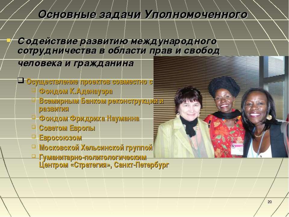 * Содействие развитию международного сотрудничества в области прав и свобод ч...