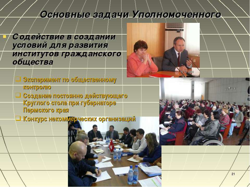 * Содействие в создании условий для развития институтов гражданского общества...
