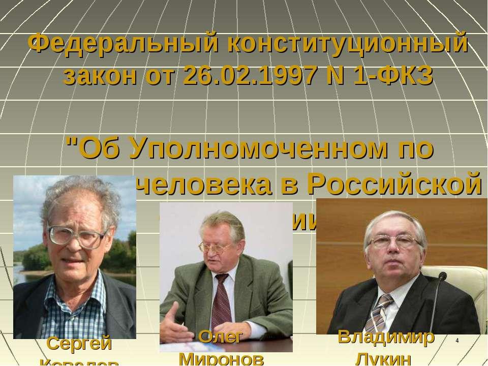 """* Федеральный конституционный закон от 26.02.1997 N 1-ФКЗ """"Об Уполномоченном ..."""