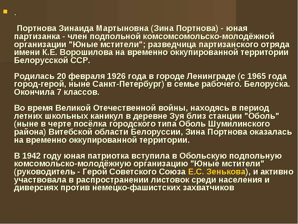 . Портнова Зинаида Мартыновна (Зина Портнова) - юная партизанка - член подпол...