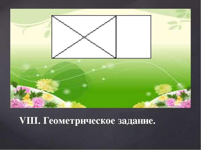 VIII. Геометрическое задание. Сколько всего треугольников и сколько четырехуг...