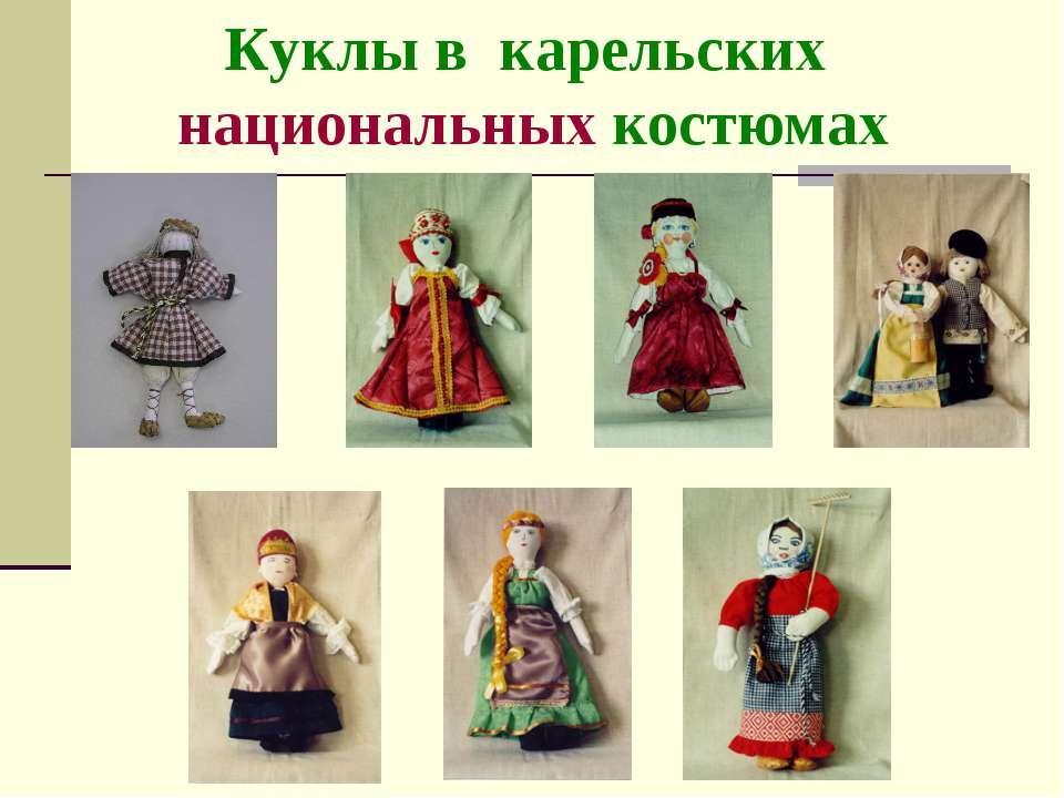 Куклы в карельских национальных костюмах