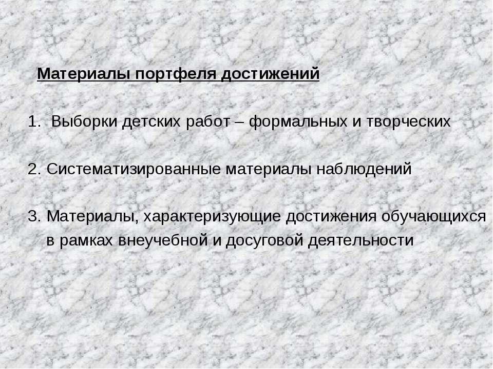 Материалы портфеля достижений 1. Выборки детских работ – формальных и творчес...