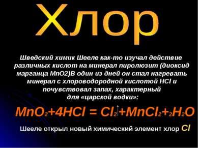 Шведский химик Шееле как-то изучал действие различных кислот на минерал пирол...