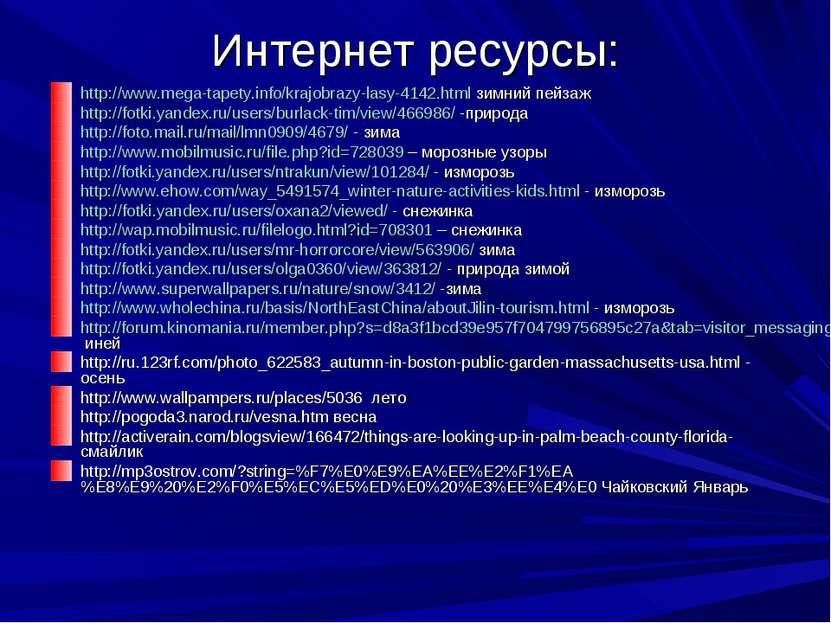 Интернет ресурсы: http://www.mega-tapety.info/krajobrazy-lasy-4142.html зимни...