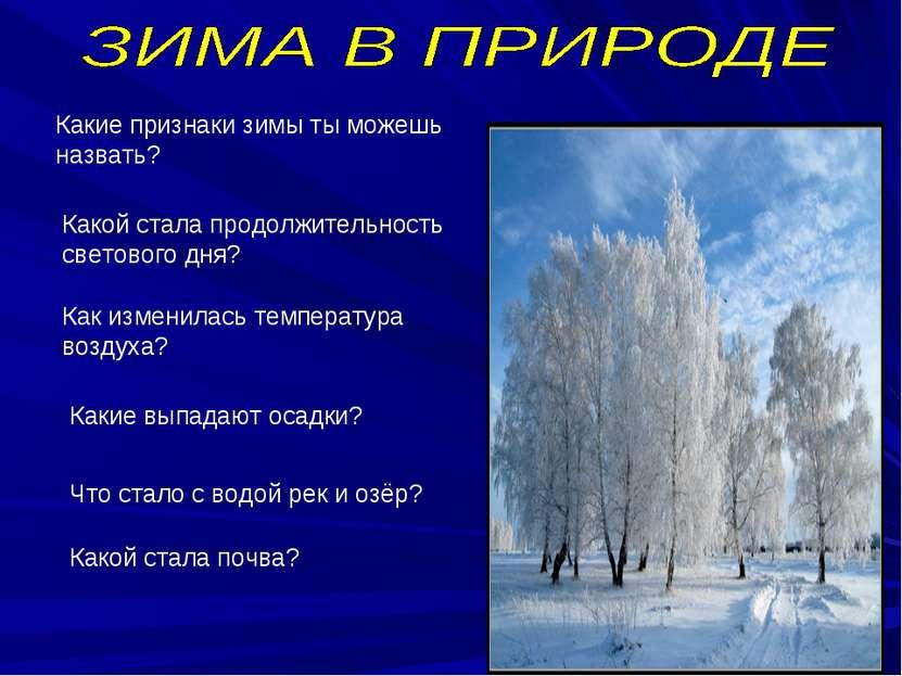 Какие признаки зимы ты можешь назвать? Какой стала продолжительность световог...