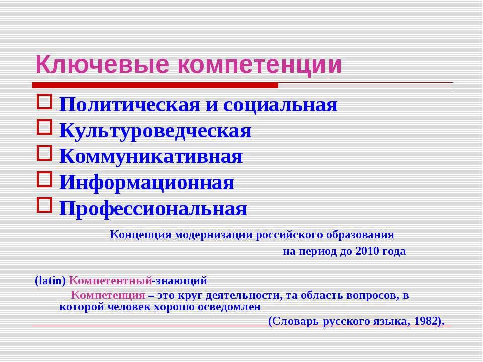 Ключевые компетенции Политическая и социальная Культуроведческая Коммуникатив...